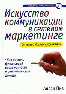 Андроид книга Аллан Пиз