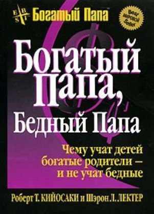Android book Роберт Кийосаки, Шэрон Лечтер