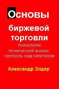 Электронная книга АЛЕКСАНДР ЭЛДЕР