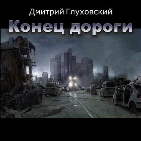 Книга приложение Дмитрий Глуховский