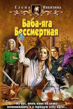Книги Елена Никитина
