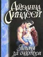 Любовный роман Джоанна ЛИНДСЕЙ