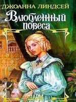 Скачать книгу Джоанна ЛИНДСЕЙ