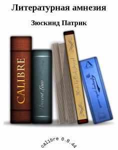 Книга Патрик Зюскинд