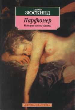 Книга приложения Патрик Зюскинд