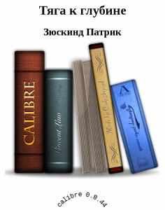 Android book Патрик Зюскинд