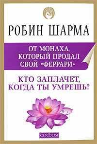 Андроид книги Робин Шарма