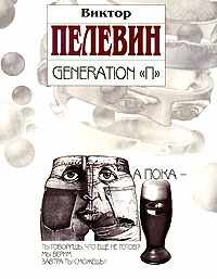 Скачать книги Generation