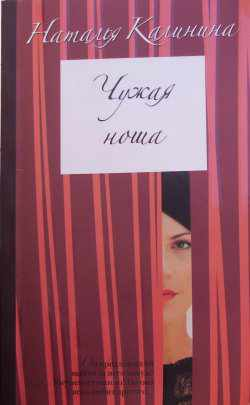Скачать книгу Наталья Калинина