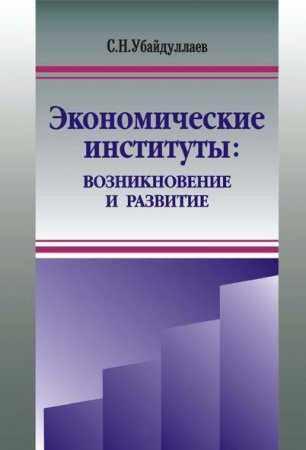 Android книги Убайдуллаев С.Н
