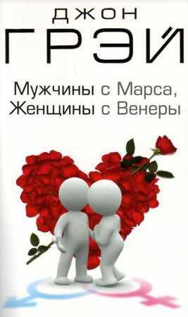 Электронная книга Джон ГРЕЙ