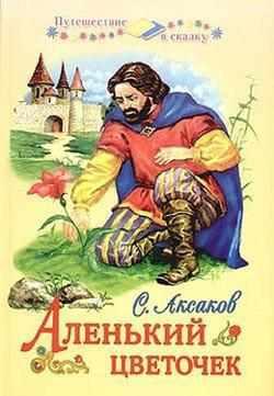 Книга Сергей АКСАКОВ