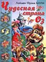 Электронная книга Баум Л. Ф.
