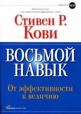 Андроид книга Кови С.Р