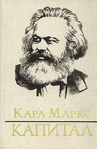 Электронная книга Карл Маркс