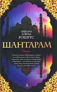 Книга приложение Грегори  Робертс