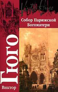 Читать книгу Виктор Гюго