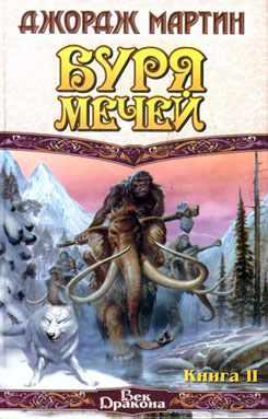 Книга приложение Джордж Мартин 'Буря мечей    КНИГА II'