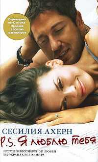 Книга на андроид Сесилия Ахерн  P.S. Я люблю тебя