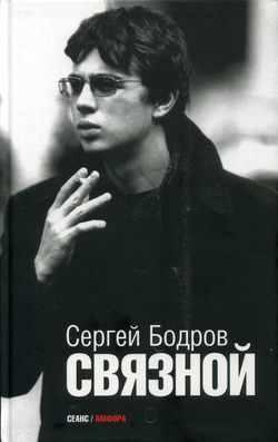 Сергей Бодров  'Связной' на планшет
