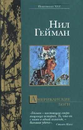 Электронная книга Нил Гейман    'Американские боги'
