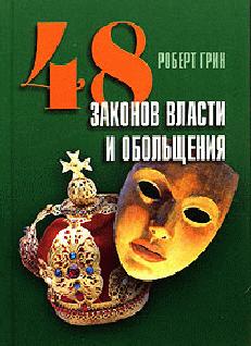 Kniga Роберт Грин '48 законов власти и обольщения' install apk