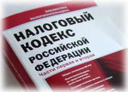 Электронная книга Налоговый кодекс Российской Федерации ( 2 части)