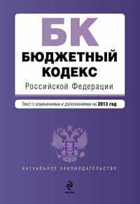 Бюджетный Кодекс Российской Федерации для android