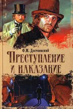 Электронная книга Федор Достоевский   Преступление и наказание