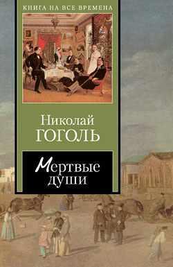 Электронная версия  Николай Гоголь  'Мертвые души'