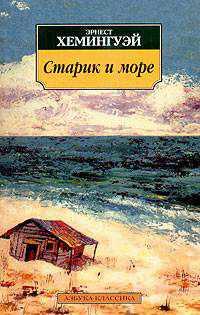 Книга приложение Эрнест Хемингуэй 'Старик и море'