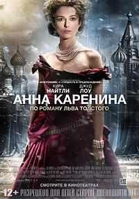 Электронная книга Лев Толстой    'Анна Каренина'