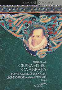 Мигель де Сервантес Сааведра  'Хитроумный идальго Дон Кихот Ламанчский. Часть 2'