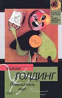 Интересная книга Уильям ГОЛДИНГ  'ПОВЕЛИТЕЛЬ МУХ'