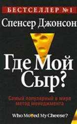 Спенсер Джонсон 'Кто забрал мой сыр?' для android