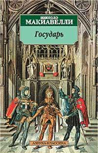 Книга для android 4.4 Николо Макиавелли  'Государь'