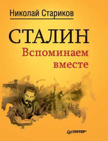 Книга Николай Стариков 'Сталин. Вспоминаем вместе' для андроид