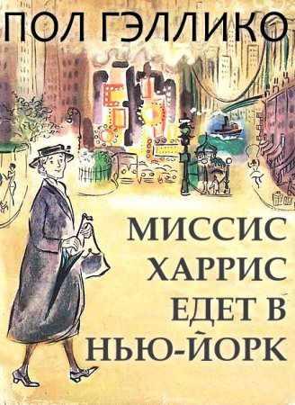 Электронная книга Пол Гэллико  'Миссис Харрис едет в Нью-Йорк'