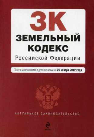 Земельный кодекс Российской Федерации для андроид
