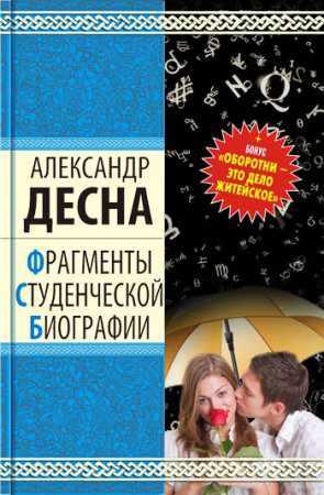 Александр Десна    'ФРАГМЕНТЫ СТУДЕНЧЕСКОЙ БИОГРАФИИ' для андроида