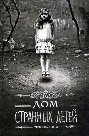 Книга на андроид Ренсом Риггз    'Дом странных детей'