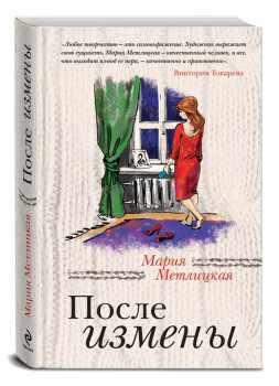 После измены (сборник) М. Метлицкая