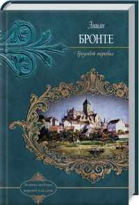 Электронная книга Эмилия БРОНТЕ 'ГРОЗОВОЙ ПЕРЕВАЛ'