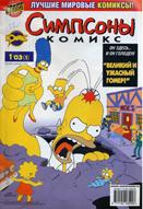 Комикс 'Великий и ужасный Гомер № 1' для андроид