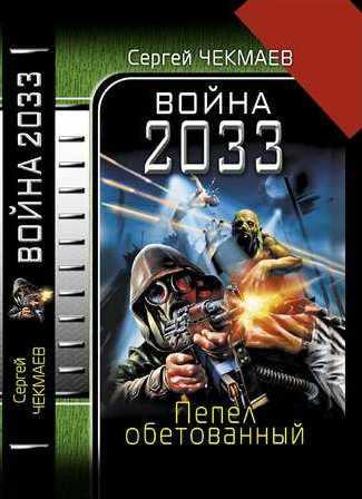 Сергей ЧЕКМАЕВ    'Война 2033. Пепел обетованный'  для андроид