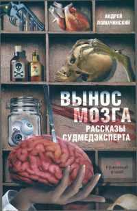 Андрей Ломачинский 'Вынос мозга'