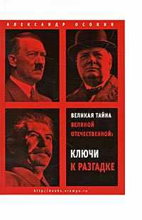 Александр Осокин Великая тайна Великой Отечественной. Ключи к разгадке