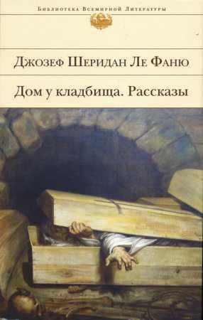 Джозеф Шеридан Ле Фаню    'Дом у кладбища'