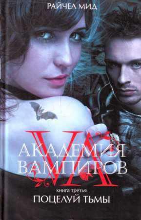 Райчел Мид     'Академия вампиров Книга 3 ПОЦЕЛУЙ ТЬМЫ'
