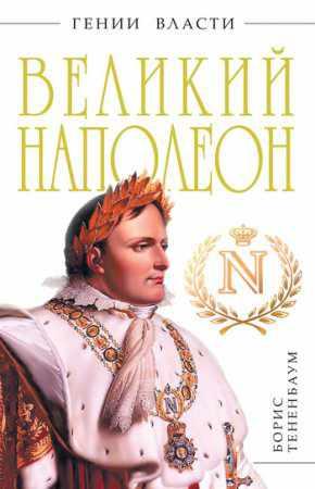 Борис Тененбаум 'Великий Наполеон' для андроид